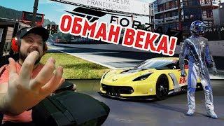 ОБМАН ГОДА! - Forza Motorsport 7...