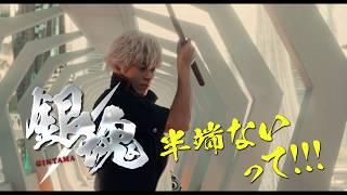 映画『銀魂2掟は破るためにこそある』TVCM15秒半端ない篇HD2018年8月17日金公開