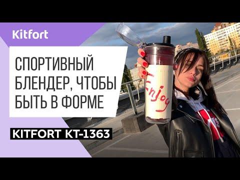 Блендер Kitfort Shake & Take KT-1363-1
