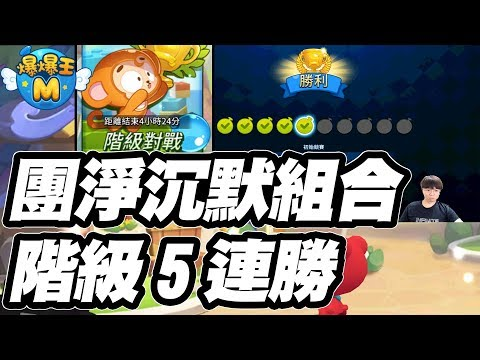 【爆爆王M】團淨沉默組合!階級5連勝!2V2階級對戰