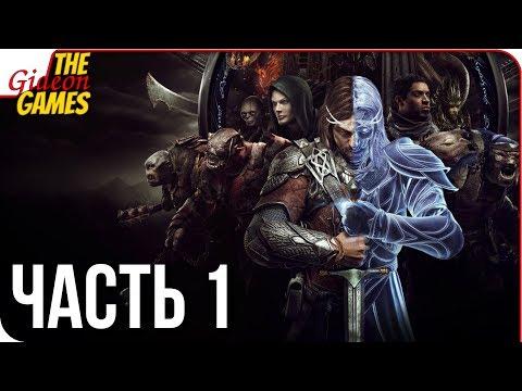 СРЕДИЗЕМЬЕ 2: Тени войны \ Shadow of War ➤ Прохождение #1 ➤ НОВОЕ КОЛЬЦО ВСЕВЛАСТИЯ