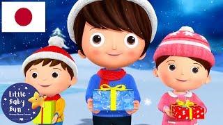 こどものうた | クリスマスの12日 | リトルベイビーバム | バスのうた | 人気童謡 | 子供向けアニメ