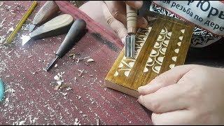 Обзор инструментов для резьбы по дереву