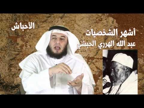 أشهر شخصيات الاحباش-ممدوح الحربي