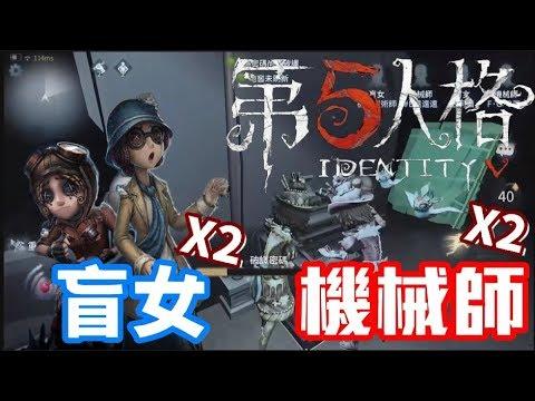 《哲平》手機遊戲 第五人格 - 一堆盲女系列!! ( 雙盲女 + 雙機械師! 破譯有多快!)