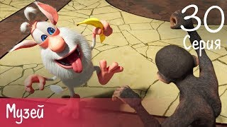 Буба - Музей - 30 серия - Мультфильм для детей