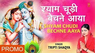 Shyam Choodi Bechne Aaya,TRIPTI SHAQYA   - YouTube