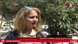 حلب- إعادة تأهيل متحف التقاليد الشعبية 13.04.2019