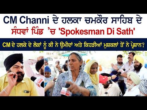 CM Charanjit Channi's Halqa Chamkaur Sahib's Vill. Hear from Sandhwan