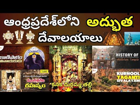 top 10 famous temples|temples|famous temples in andhrapradesh in telugu|temples in telugu|