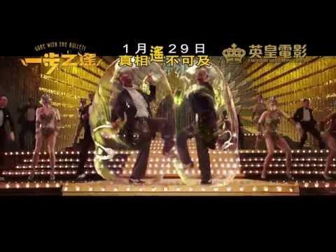《一步之遥》香港版官方正式预告片