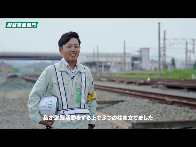 九鉄工業株式会社2021採用 線路事業部門