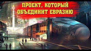 Россия, Беларусь и Казахстан строят свой «шёлковый путь»