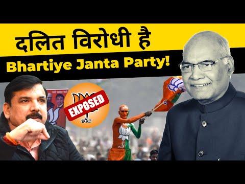 AAP Senior Leader Sanjay Singh ने BJP को Expose करते हुए कहा - Dalit विरोधी मानसिकता गई नहीं