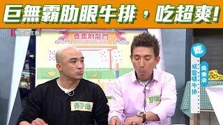 【型男大主廚】型男西餐廳開幕囉,巨無霸肋眼牛排! EP2859 20190328 HD