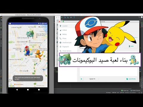 Pockemon in Android- بناء لعبة صيد البوكيمونات  للاندرويد