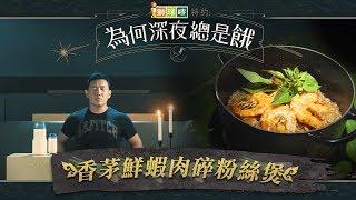 《獅球嘜呈獻:為何深夜總是餓》-- 香茅鮮蝦肉碎粉絲煲