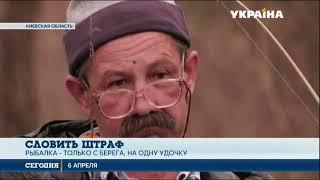 Запрет рыбалки в украине 2020 харьков