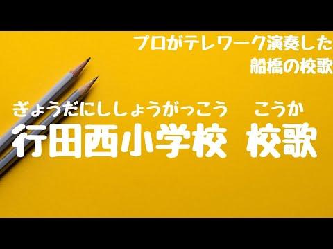 行田西小学校(船橋市 - 自宅で過ごす新1年生を応援!みんなで校歌を歌ってみようプロジェクト)