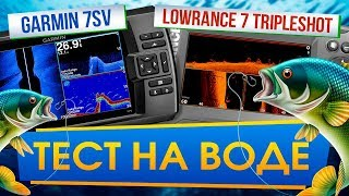 Эхолоты lowrance elite 7 chirp