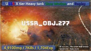 [월드오브탱크] OBJ277 소련 10티어 헤비탱크 슬로우모션과 리플레이