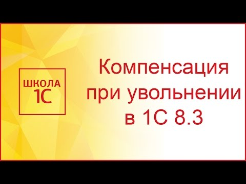 Компенсация отпуска при увольнении в 1С 8.3 Бухгалтерия