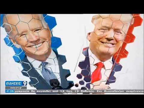 Αμερικάνικες εκλογές   Κορυφώνεται το εκλογικό θρίλερ στις Η.Π.Α   04/11/2020   ΕΡΤ
