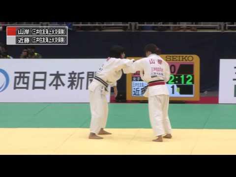女子48kg級決勝 近藤亜美 vs 山岸絵美