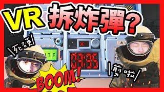 【雙人VR拆炸彈】我和DEE能成功嗎?總攻就是要帶領小受⋯《沒人會被炸掉》
