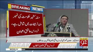 Firdous Ashiq Awan Speech On First Year Of Imran Khan Performance | 18 August 2019 | 92NewsHD