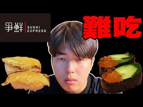 日本人造訪爭鮮壽司心得