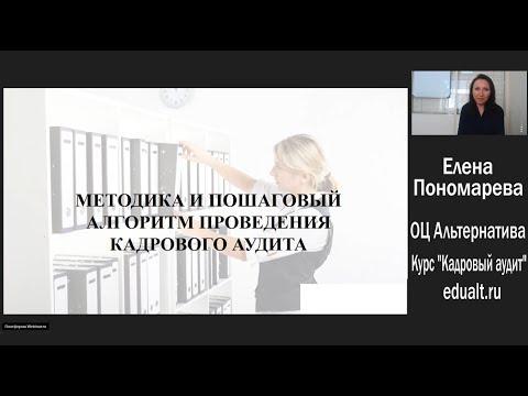 Виды и методика кадрового аудита - Елена А. Пономарева