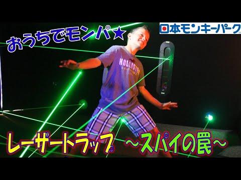 【おうちでモンパ★】レーザートラップ~スパイの罠~ (日本モンキーパーク)