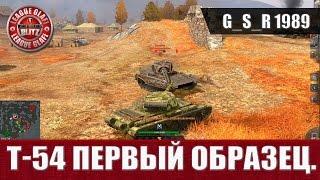 WoT Blitz - Т-54 первый образец . Испытания рандомом - World of Tanks Blitz (WoTB)