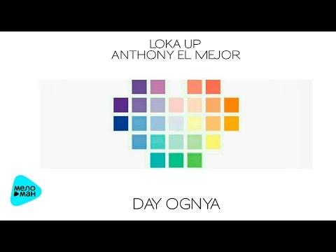 LoKa Up feat  Anthony El Mejor - Дай Огня (Official Audio 2016)