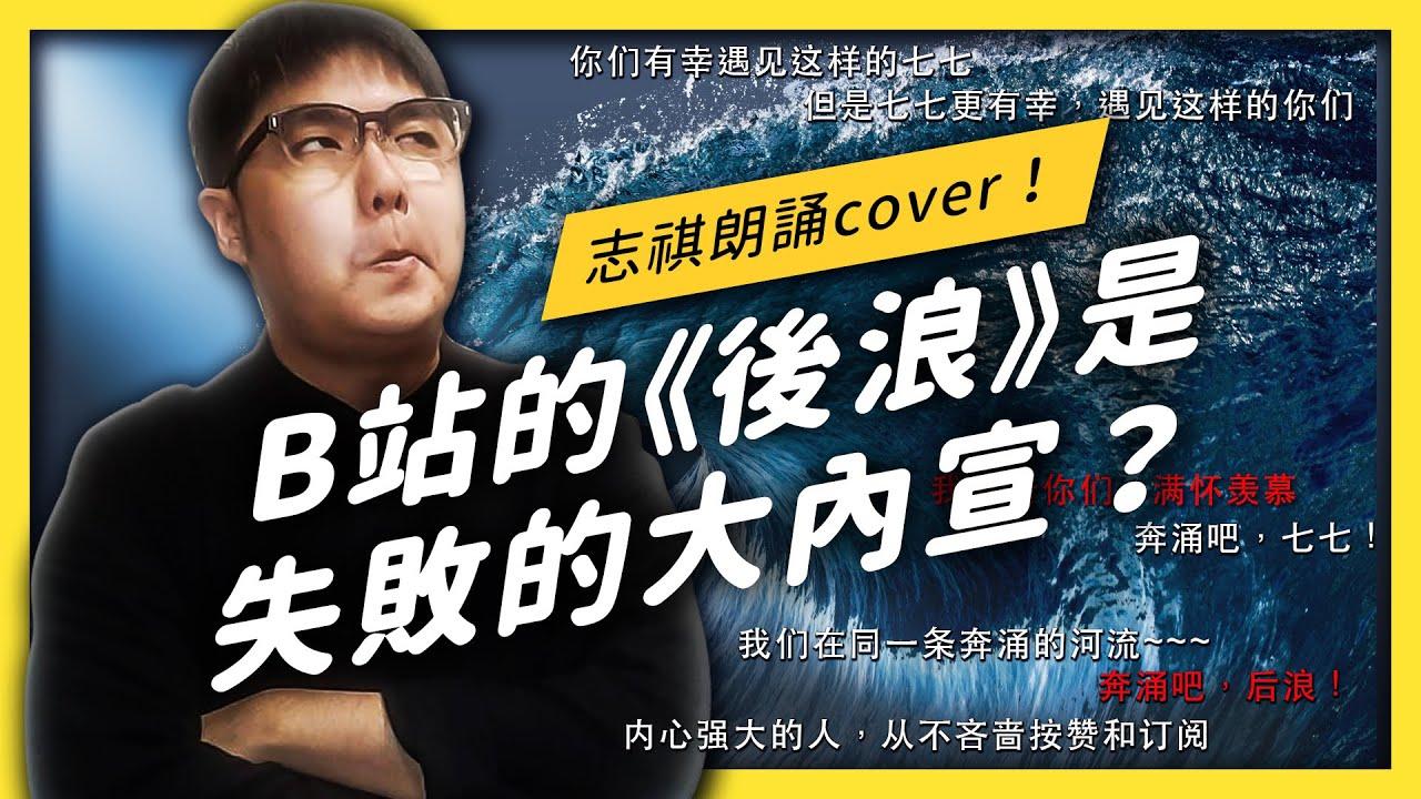 中國年輕人有「選擇的權利」?中國B站推出的《後浪》影片為何惹怒年輕人?《左邊鄰居觀察日記》EP022 | 志祺七七