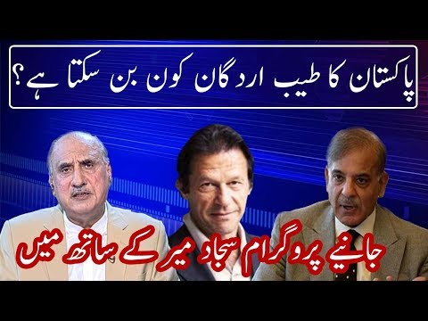 Sajjad Mir Kay Sath | 25 June 2018 | Kohenoor News
