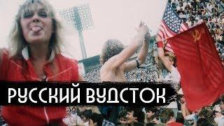Русский Вудсток - первый рок-фест в СССР / вДудь