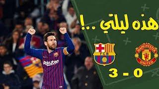 ليلة ميسي - تحليل مباراة برشلونة ومانشستر يونايتد اياب ربع نهائي دوري الابطال