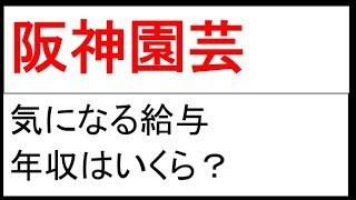 阪神園芸の気になる給与年収はいくら?