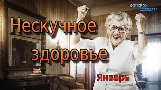 НЕСКУЧНОЕ ЗДОРОВЬЕ / HEALTH NEWS