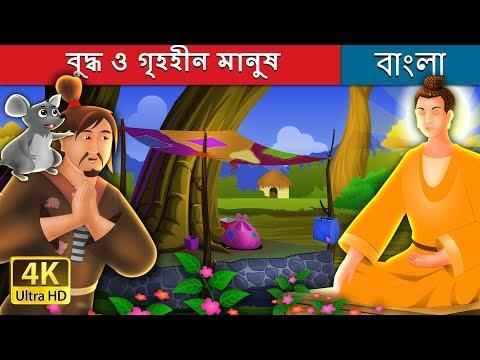 বুদ্ধ ও ভিখিরী | বুদ্ধ ও গৃহহীন মানুষ | Bangla Cartoon | Bengali Fairy Tales