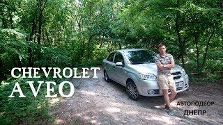 Chevrolet Aveo/ Авео - люксовый Ланос/ Автоподбор Днепр.