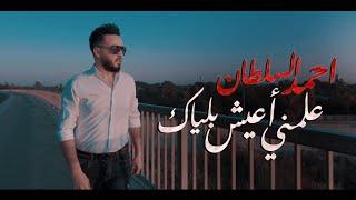 اغاني طرب MP3 احمد السلطان - علمني اعيش بلياك (حصرياً) | 2019 | (Ahmed Al-Sultan - 3alamni A3ish Blyak (Exclusive تحميل MP3