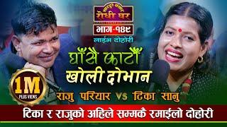 टिकाले जिस्काएरै मार्छेउ होला भन्दै पहिल्यै किन डराए राजु  Ghasai Katau| | Raju Pariyar VS Tika Sanu