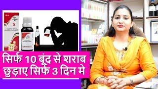 शराब छुड़ायें बीना तक़लीफ़ के   Homeopathic Medicine For Alcoholism   Easy Alcoholism Treatment