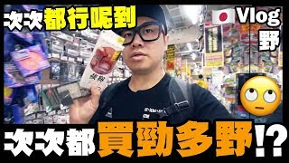 【Vlog野】明明去日本次次都行呢到🙄但次次都買勁多野 🇯🇵 Day 1 東京