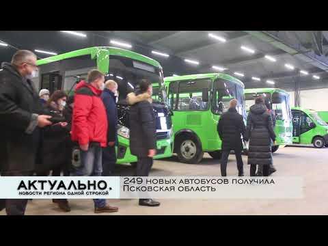 Актуально Псков / 28.12.2020