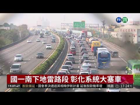 228連假出遊車潮 國道多路段龜速   華視新聞 20190228