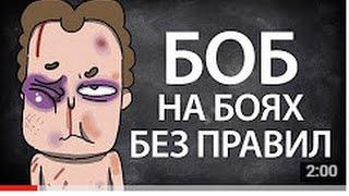 Боб на боях без правил ( эпизод 1 сезон 2 ) РЕАКЦИЯ